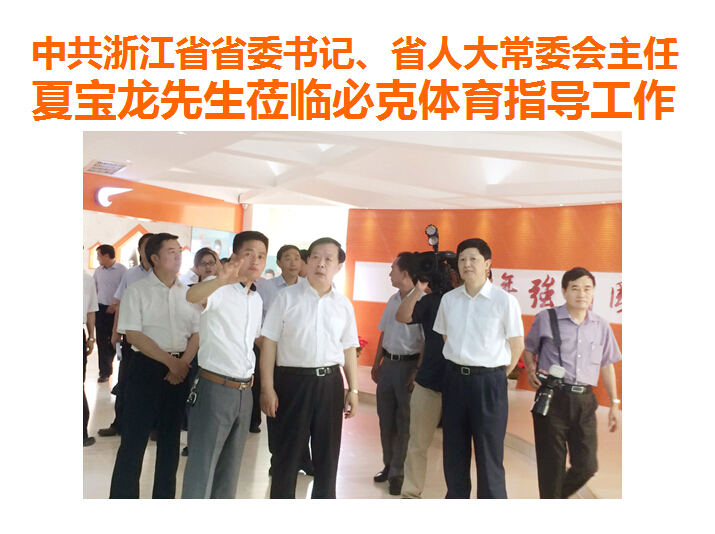 泉州晋江鞋业人才网_浙江必克体育用品有限公司,鞋业人才招聘网