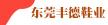 丰德葡京官网娱乐贸易有限公司
