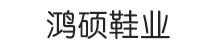 广东省葡京国际网站市鸿硕鞋业有限公司
