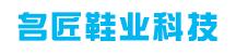 广州名匠鞋业科技有限公司