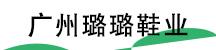 广州璐璐鞋业有限公司